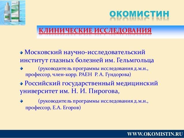 ЗАБОЛЕВАНИЙ ГЛАЗ Ю.Ф.