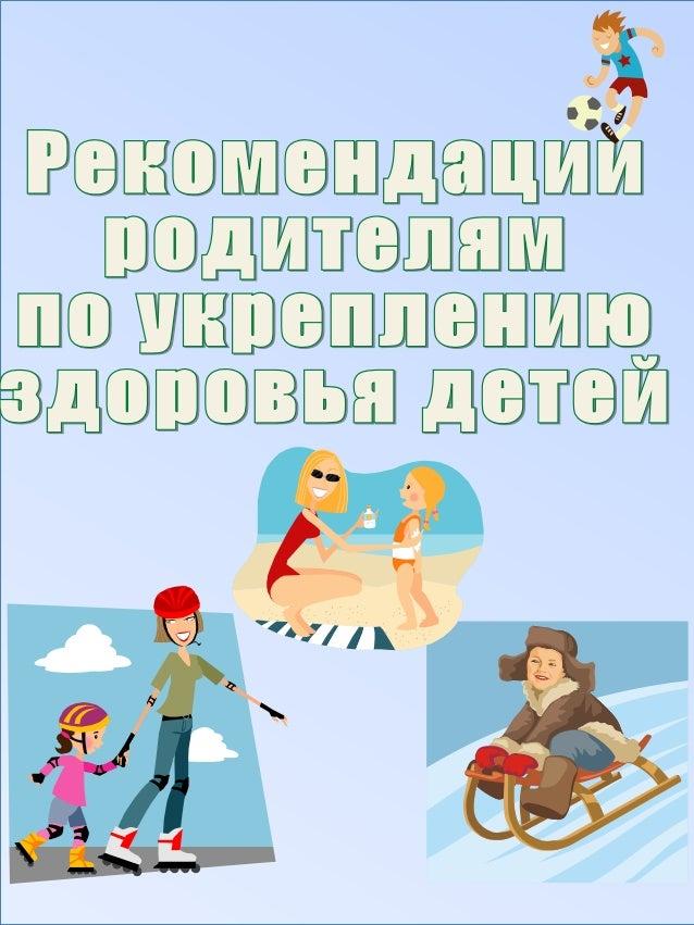 памятка о спорте и здоровом образе жизни для родителей