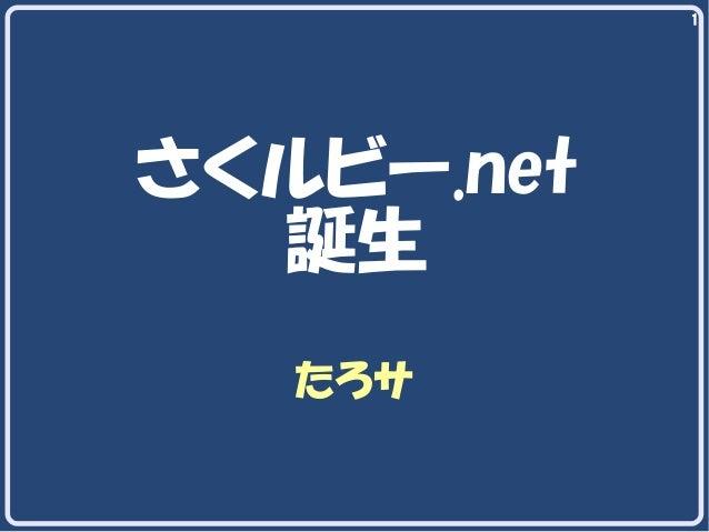 1  さくルビー.net 誕生 たろサ