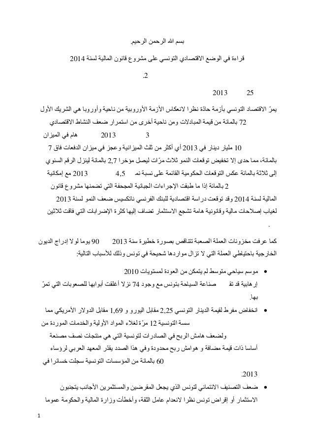 قراءة في قانون الميزانية 2014