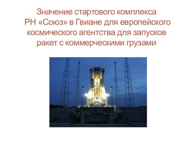 Значение стартового комплекса РН «Союз» в Гвиане для европейского космического агентства для запусков ракет с коммерческим...