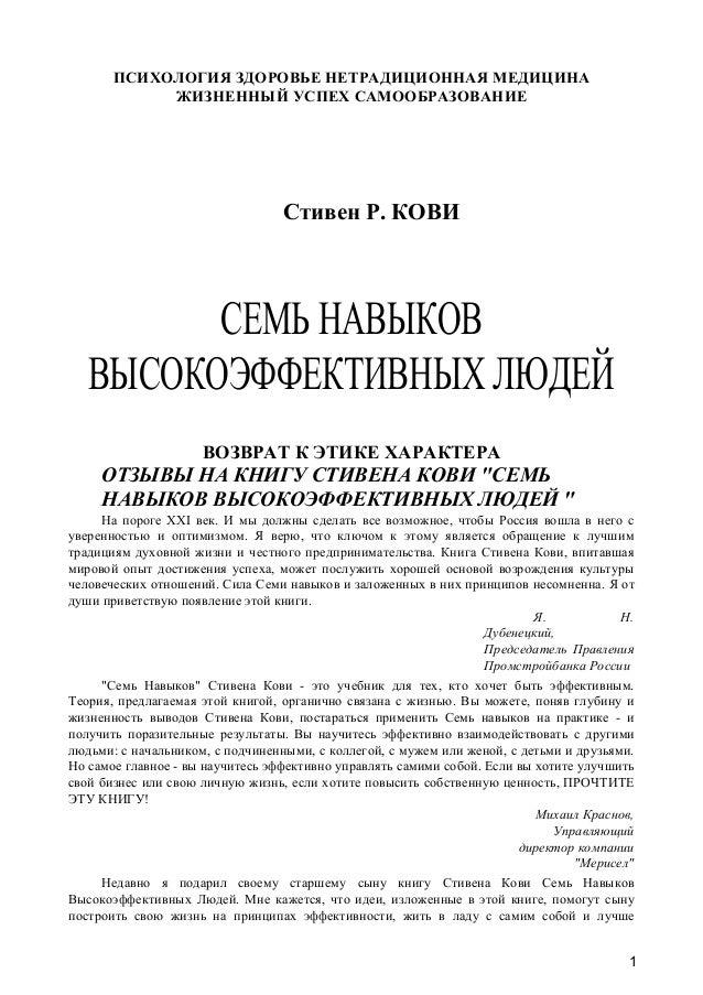 Р. КОВИ СЕМЬ НАВЫКОВ
