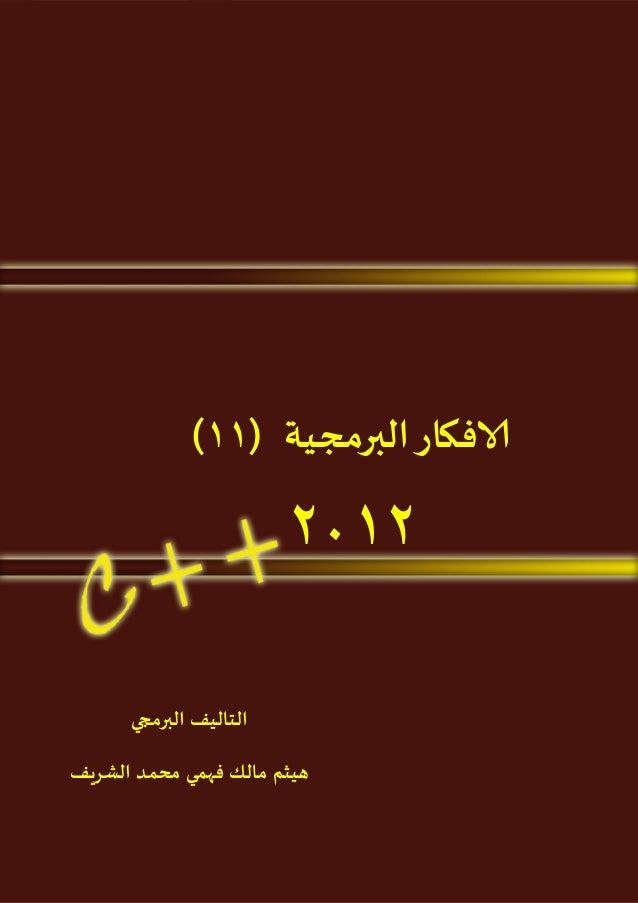 1  سلسلة هيمو لعلوم الحاسب  الافكاز البرمجيت (11)  2112 الخاليف البرمجي هيثم مالك فهمي محمد الشسيف