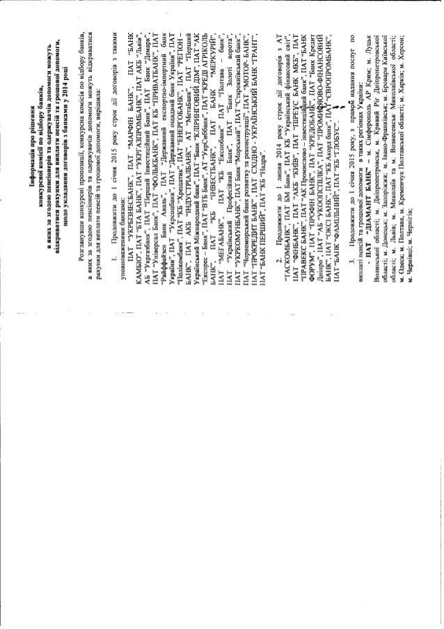 решение тенд.комиссии на 2014