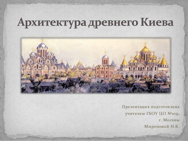 Презентация подготовлена  учителем ГБОУ ЦО №109, г. Москвы Мироновой Н.К.