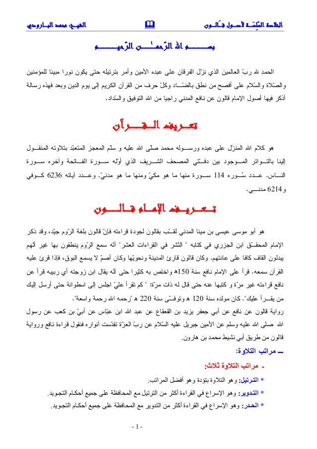 الخلاصة السّلسة لأصول قالون للشيخ محمد البارودي.