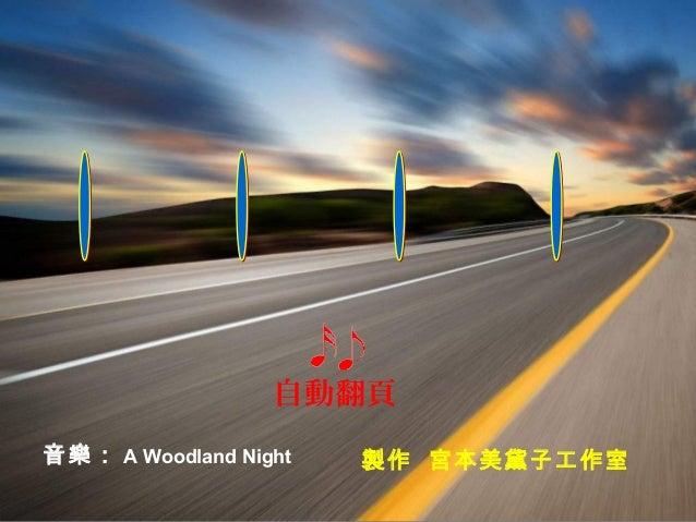 自動翻頁 音樂: A Woodland Night  製作 宮本美黛子工作室