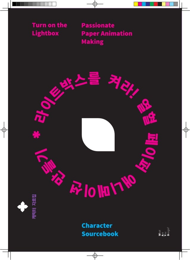 2013 꿈다락 토요문화학교 유스보이스 8경 캐릭터 설정 자료집
