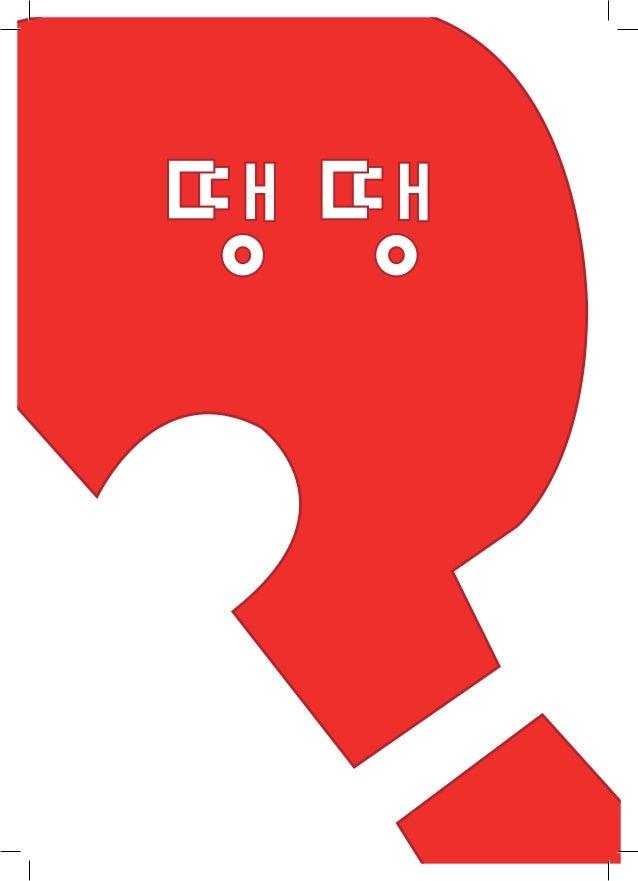 2013 꿈다락 토요문화학교 유스보이스 8경 잡지만들기 결과물 - 땡땡