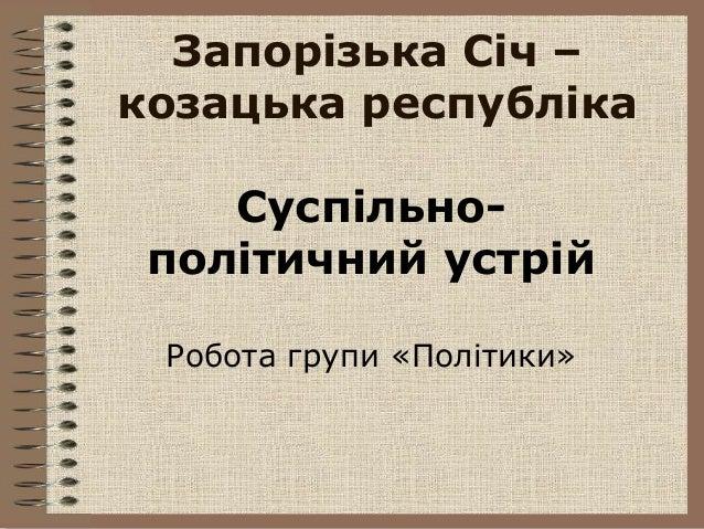 запорізька січ – козацька республіка
