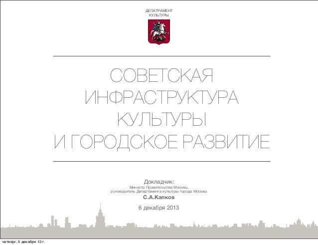 Сергей Капков «Советская инфраструктура культуры и городское развитие»