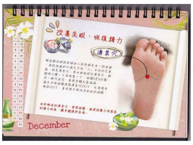 中醫穴道月曆