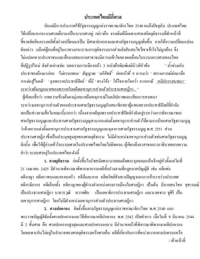 ประเทศไทยมีกี่ศาล  นับแตมีการประกาศใชรัฐธรรมนูญแหงราชอาณาจักรไทย 2540 จนถึงปจจุบน ประเทศไทย ั ไดเปลี่ยนจากระบบศาลเดี่...