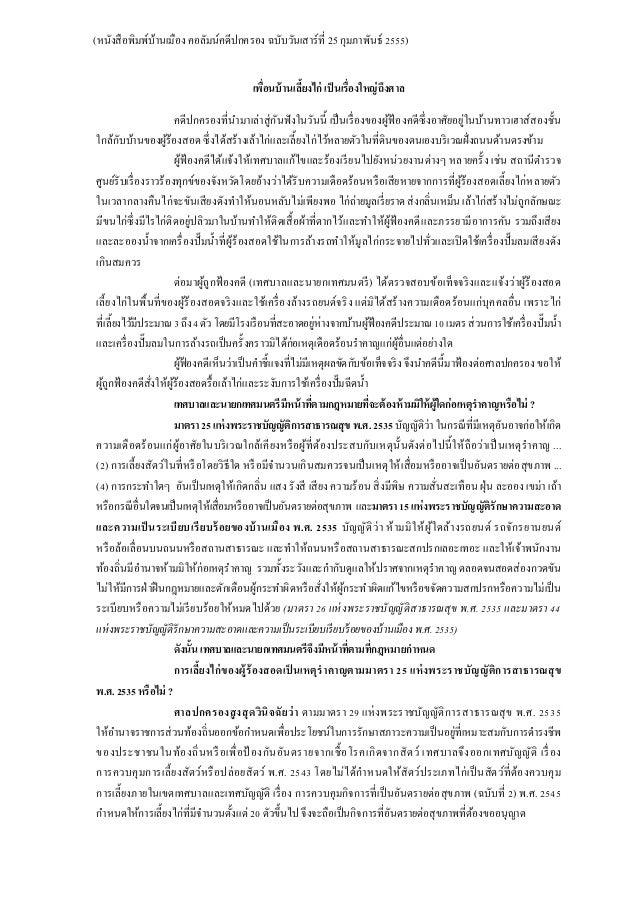 (หนังสื อพิมพ์บานเมือง คอลัมน์คดีปกครอง ฉบับวันเสาร์ที่ 1 กุมภาพันธ์ 2555) ้ 25 เพือนบ้ านเลียงไก่ เป็ นเรื่องใหญ่ ถงศาล ่...