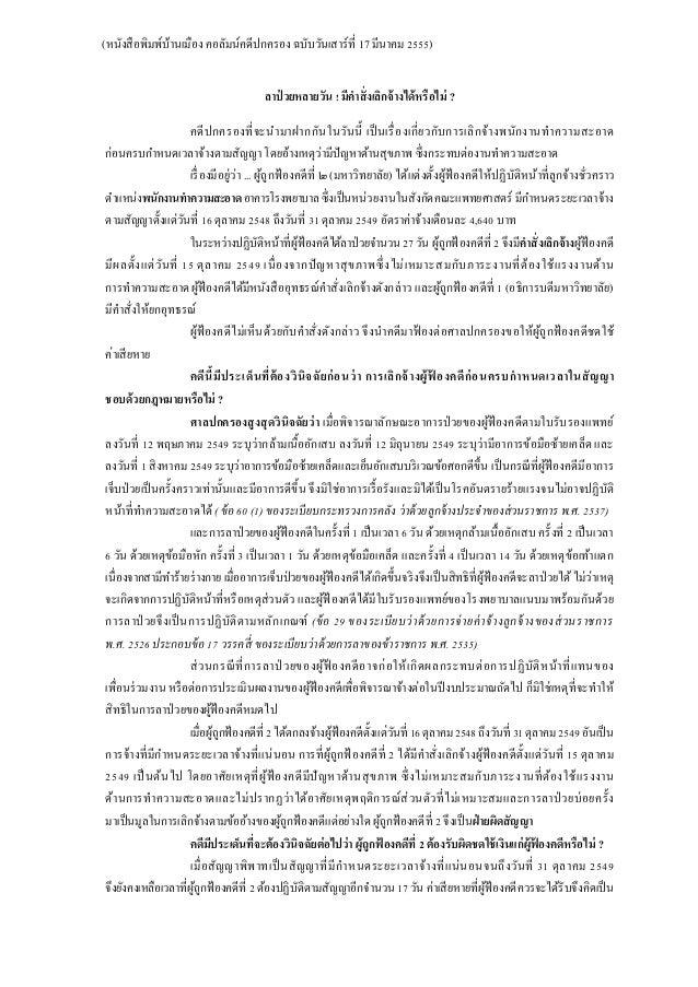 (หนังสื อพิมพ์บานเมือง คอลัมน์คดีปกครอง ฉบับวันเสาร์ที่ 1 มีนาคม 2555) ้ 17 ลาป่ วยหลายวัน ! มีคาสั่งเลิกจ้ างได้ หรือไม่ ...