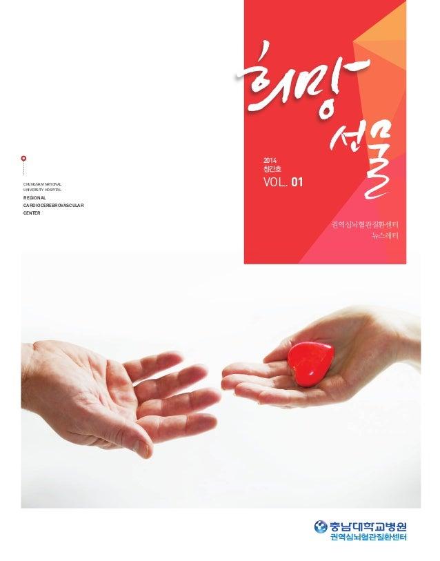 2014 창간호 chungnam national university hospital  vol. 01  regional cardiocerebrovascular center  권역심뇌혈관질환센터 뉴스레터