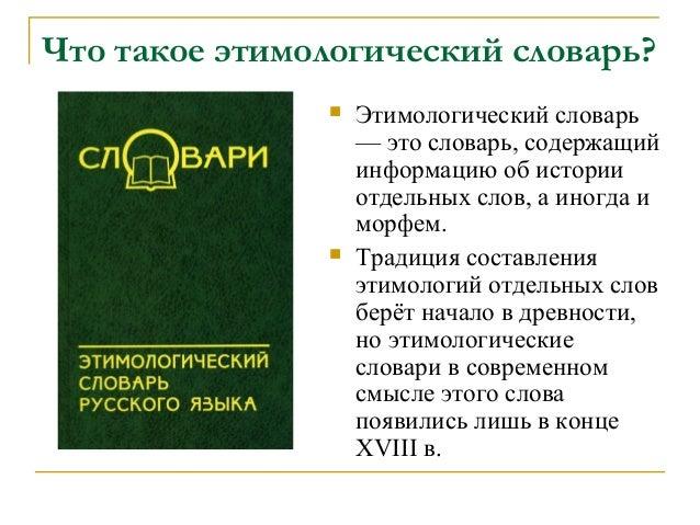 этимологический словарь в картинках онлайн