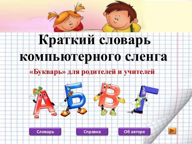 Краткий словарь компьютерного сленга