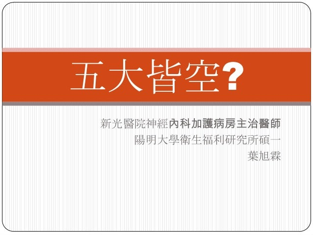 台灣關鍵研究小組 - 第八次月會 - 五大皆空及醫界困境 by 葉旭霖