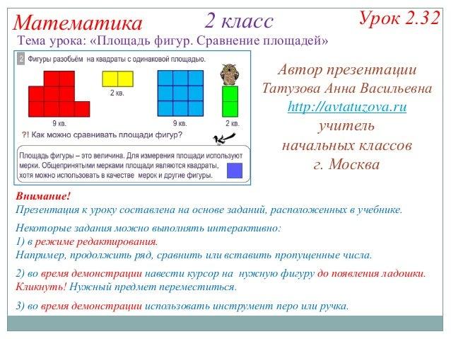 Урок 2 32 площадь фигур сравнение