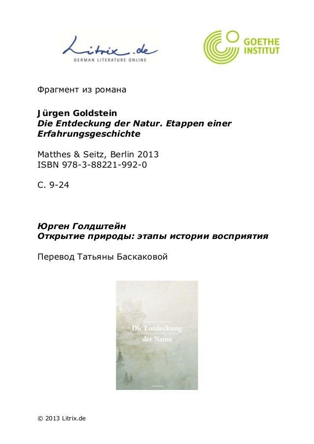 Фрагмент из романа Jürgen Goldstein Die Entdeckung der Natur. Etappen einer Erfahrungsgeschichte Matthes & Seitz, Berlin 2...