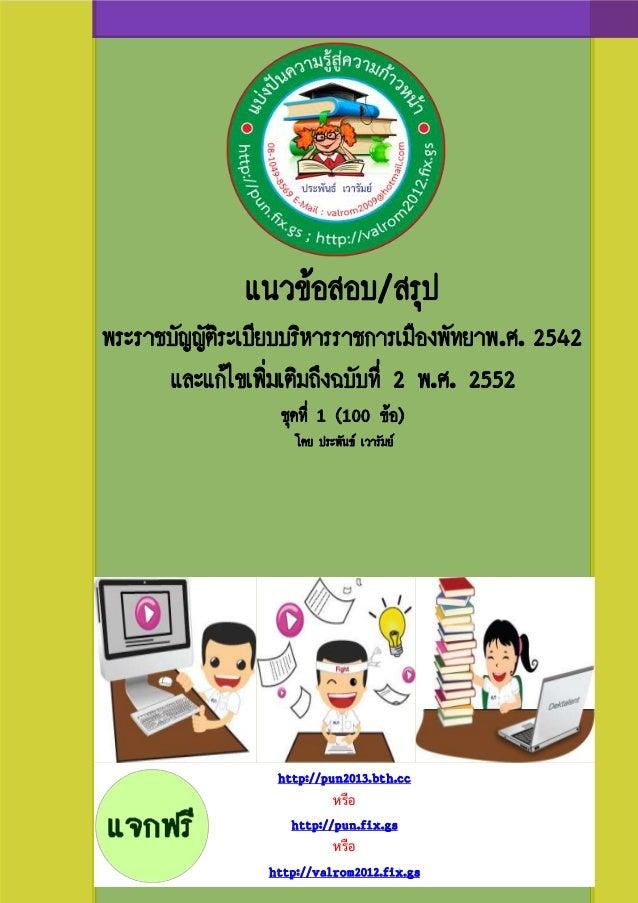 แนวข้อสอบพระราชบัญญัติระเบียบบริหารราชการเมืองพัทยาพ.ศ. 2542 แก้ถึงฉบับที่ 2 พ.ศ. 2552