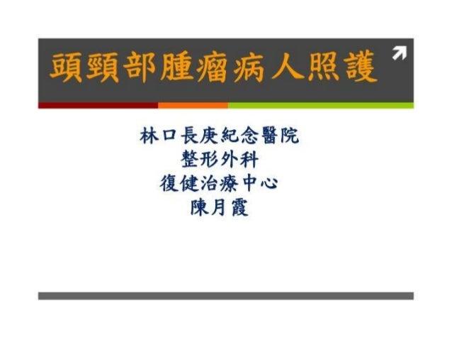 陳月霞物理治療師-頭頸部腫瘤病人照顧20130602/1020