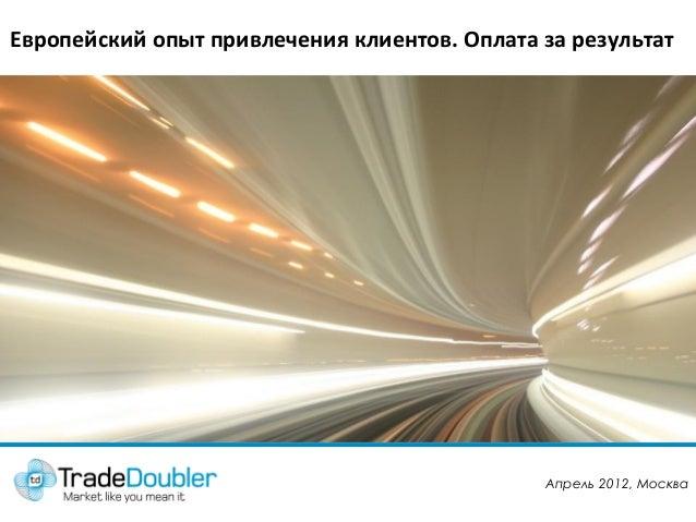 Европейский опыт привлечения клиентов. Оплата за результат  Апрель 2012, Москва