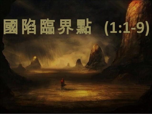 國陷臨界點 (1:1-9)