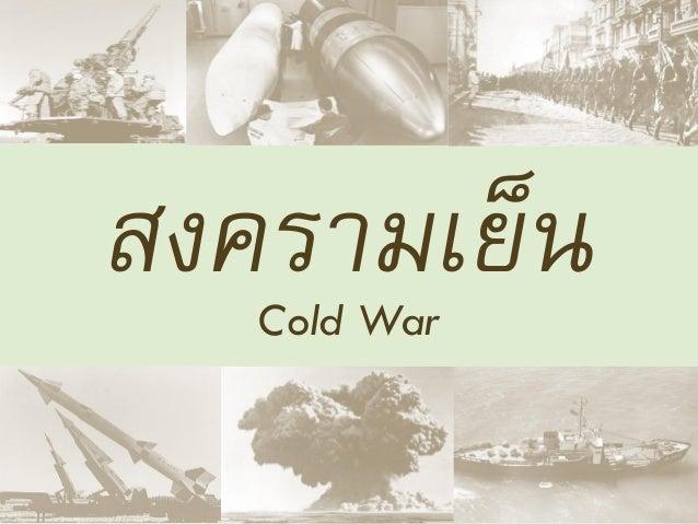 สงครามเย็น Cold War