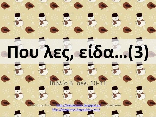 Που λεσ, είδα…(3) Βιβλίο Β΄ ςελ. 10-11 Χατςίκου Ιωάννα http://taksiasterati.blogspot.gr/ γραφικά από http://www.mycutegrap...