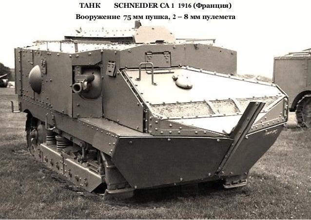Схема вышивки world of tanks скачать бесплатно