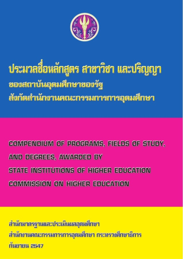 ประมวลชื่อหลักสูตร สาขาวิชา และปริญญา ของสถาบันอุดมศึกษาของรัฐ สังกัดสํานักงานคณะกรรมการการอุดมศึกษา  COMPENDIUM OF PROGRA...