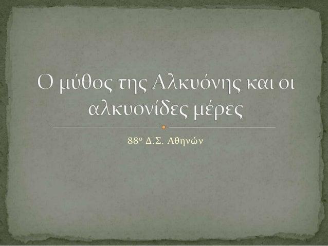 ο μύθος της αλκυόνης και οι αλκυονίδες μέρες