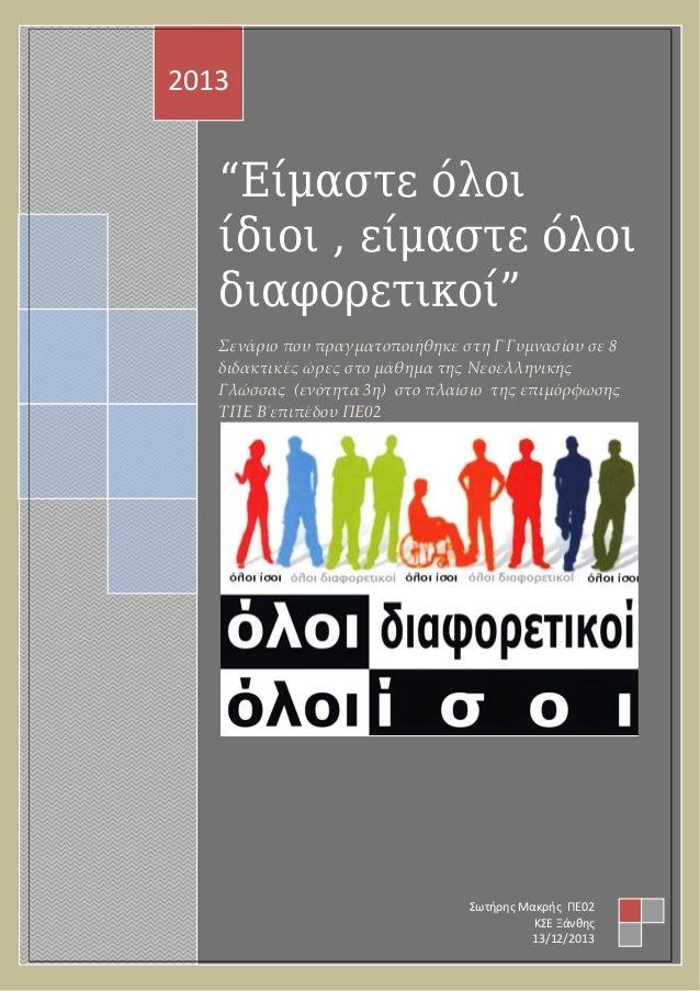 """2013  """"Είμαστε όλοι ίδιοι , είμαστε όλοι διαφορετικοί"""" Σενάριο που πραγματοποιήθηκε στη Γ΄Γυμνασίου σε 8 διδακτικές ώρες σ..."""