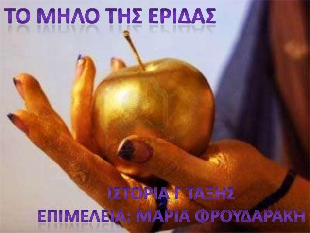 ΤΟ ΜΗΛΟ ΤΗΣ ΕΡΙΔΑΣ- ΙΣΤΟΡΙΑ Γ ΤΑΞΗΣ