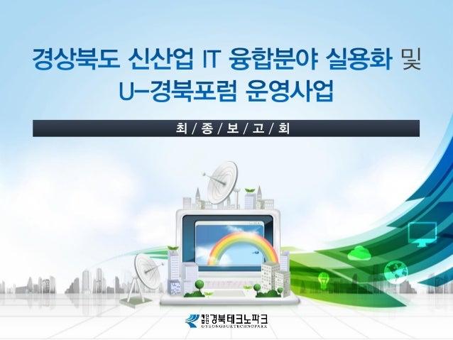 최종보고회 슬라이드(빅데이터)
