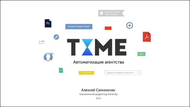 """TIME - автоматизация Агентства"" by Alexey Simonenko"