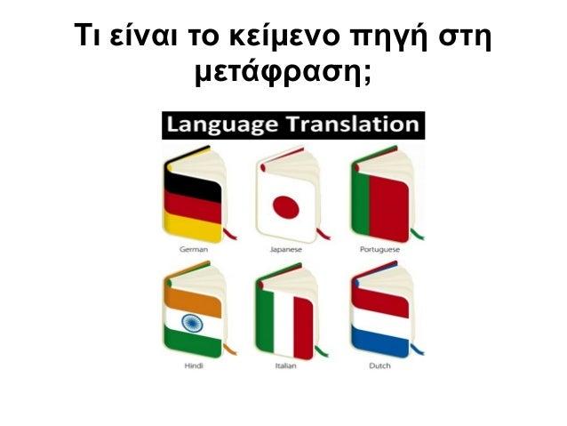 τι είναι το κείμενο πηγή στη μετάφραση;