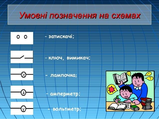 Схема електричного кола 3