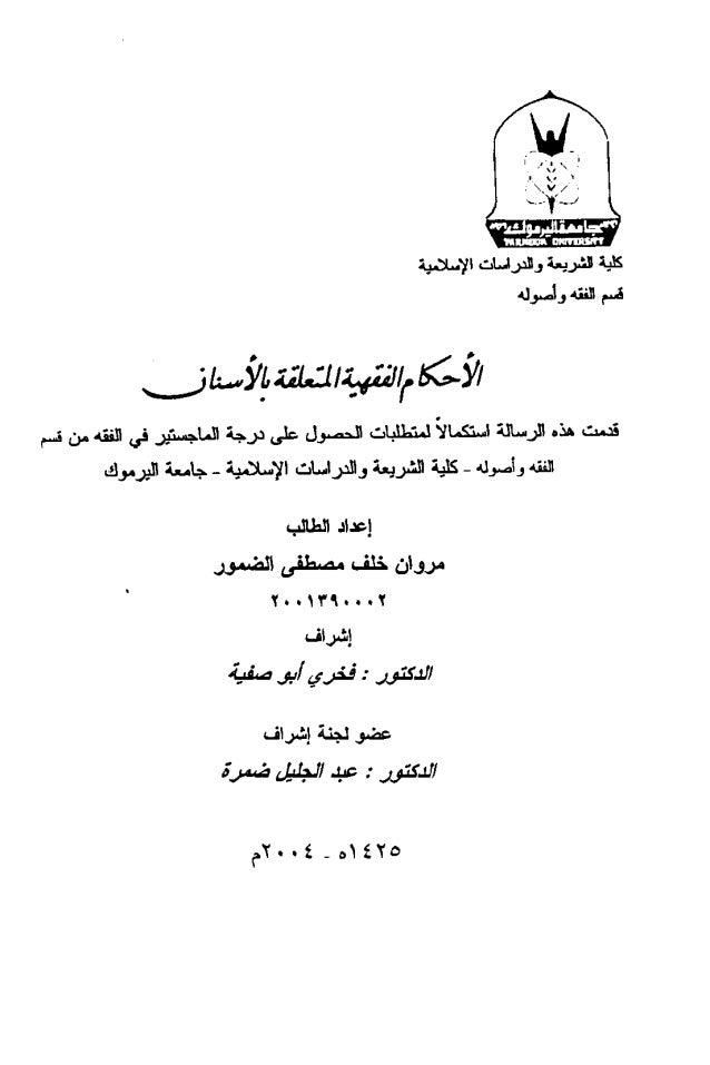 الاحكام الفقهية لطب الاسنان-مروان خلف الضمور