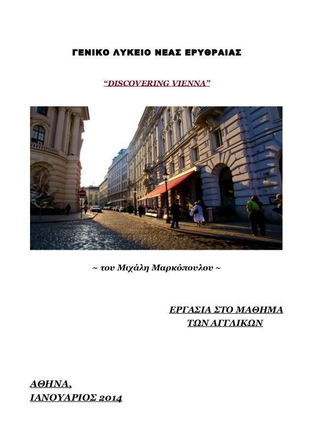 μαρκοπουλος μιχαλης DISCOVERING VIENNA