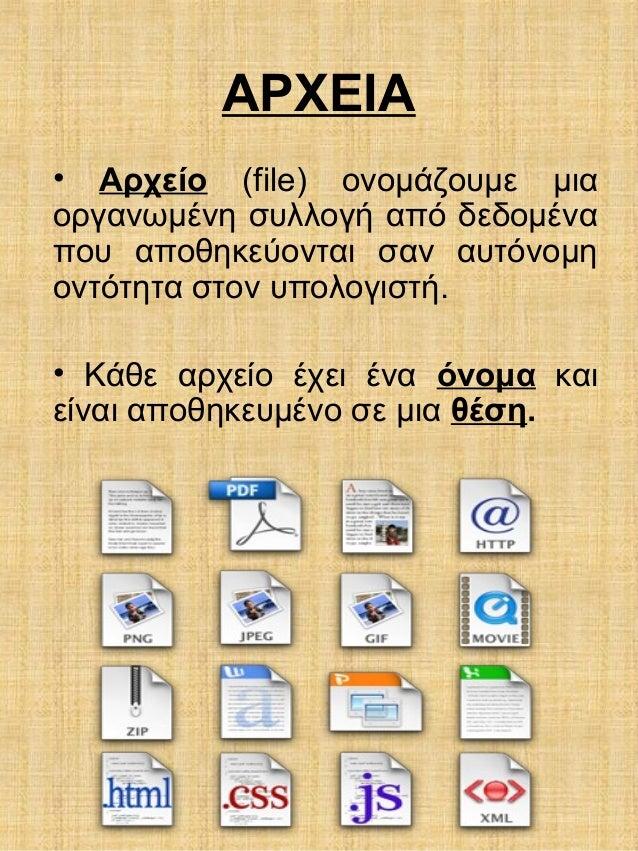 ΑΡΧΕΙΑ • Αρχείο (file) ονομάζουμε μια οργανωμένη συλλογή από δεδομένα που αποθηκεύονται σαν αυτόνομη οντότητα στον υπολογι...