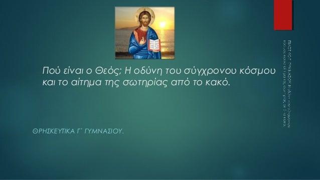 τι ειναι κακο (Από Σμαράγδα Φαρίδου, θεολόγο 2ου ΠΠΓ Θεσ/νίκης)