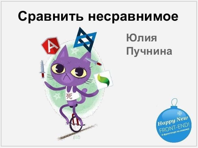 Frontendlab: Cравнить Несравнимое  - Юлия Пучнина