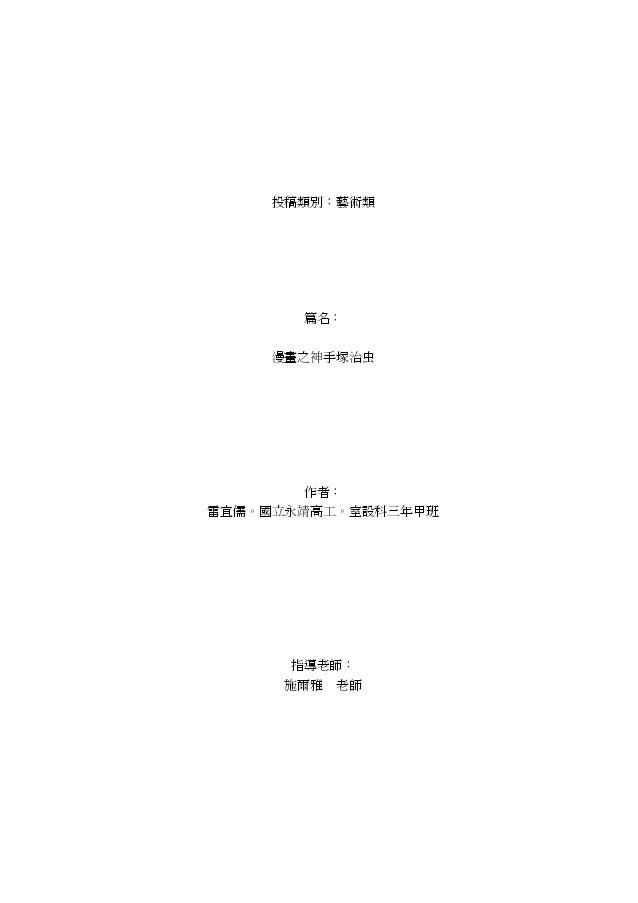 漫畫之神手塚治虫