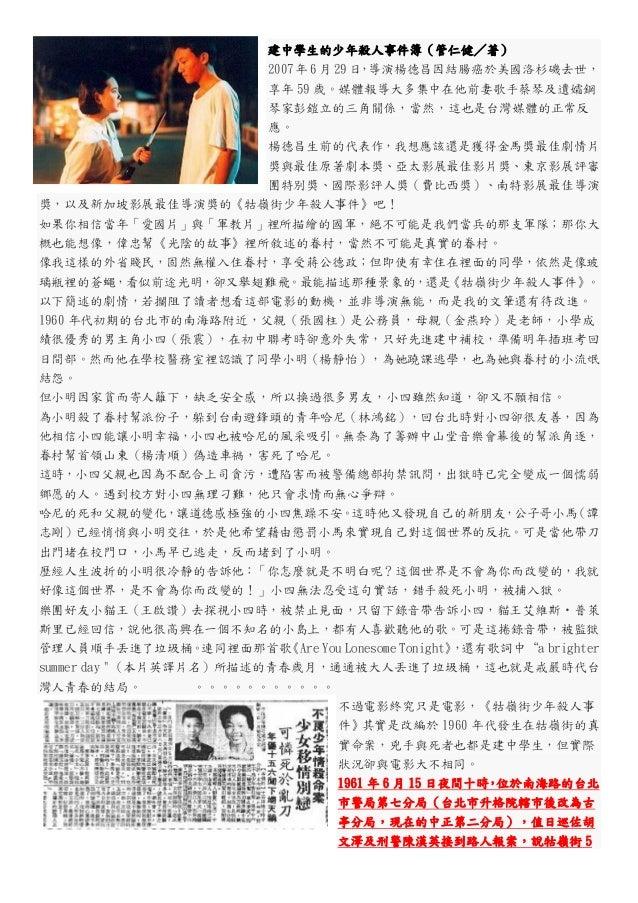 建中學生的少年殺人事件簿(管仁健/著) 2007 年 6 月 29 日 導演楊德昌因結腸癌於美國洛杉磯去世, , 享年 59 歲。媒體報導大多集中在他前妻歌手蔡琴及遺孀鋼 琴家彭鎧立的三角關係,當然,這也是台灣媒體的正常反 應。 楊德昌生前的代...