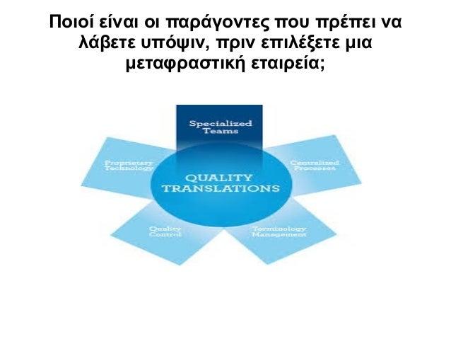 ποιοί είναι οι παράγοντες που πρέπει να λάβετε υπόψιν, πριν επιλέξετε μια μεταφραστική εταιρεία;