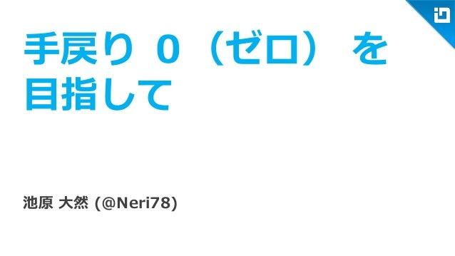 手戻り 0(ゼロ) を 目指して 池原 大然 (@Neri78)