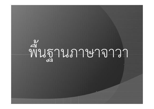 พื้นฐานภาษาจาวา